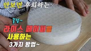 korea food recipe, 3 kinds of rice paper recipe.