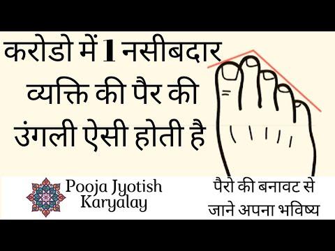 pair ki ungli badi ho to|करोडो में 1 नसीबदार व्यक्ति की पैर की उंगली ऐसी होती है|astrology jamnagar