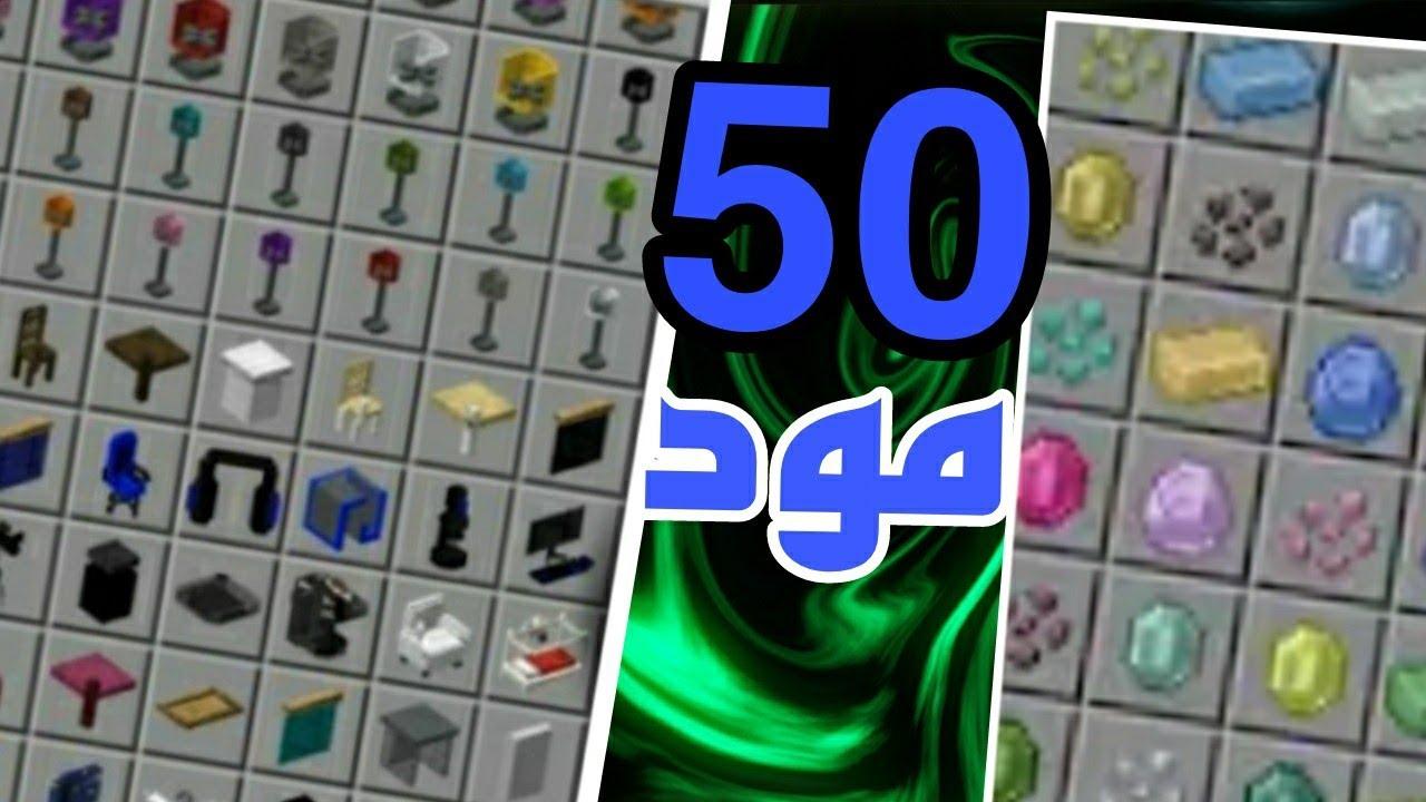 تحميل افضل 50 مود بالعالم كله لماين كرافت الجوال بدون اي برامج  و برابط مباشر من ميديا فاير ؟!