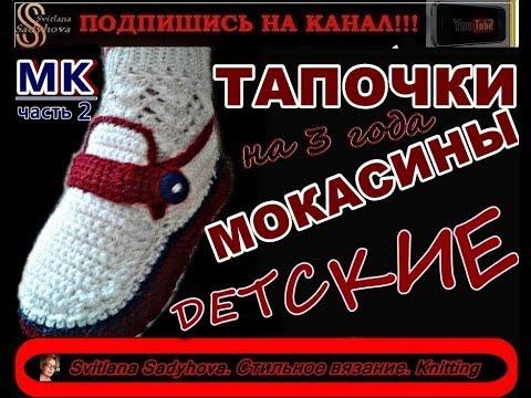 Тапочки - мокасины детские ПОДРОБНЫЙ МК-2 вяжем крючком на девочку 3-х лет. Knitted Fashion Shoes.