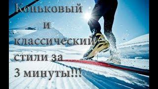 Как научиться кататься на лыжах. Коньковый и классический ход/Научу за 3 минуты