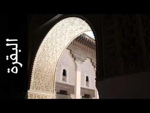 سورة البقرة محمود علي البنا - Surah Al-Baqara Mahmoud Ali  Albanna
