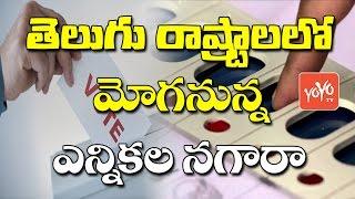 తెలుగు రాష్ట్రాలలో మోగనున్న ఎన్నికల నగారా | MLC Election Schedule Out For Telugu States | YOYO TV