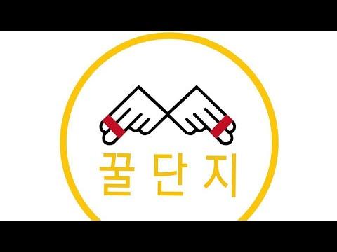 꿀단지의 오프라인 활동!! 담배꽁초줍기 1탄!!
