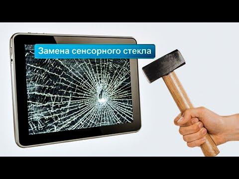 Замена тачскрина на планшете. На примере Digma Optima 10. Разбито стекло тачскрина.