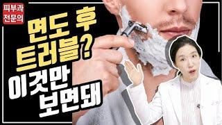 (*Eng) 트러블 줄이며 면도하는 법 -How to …