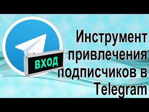 #Раскрутка Telegram. Как перекачать подписчиков из Instagram в Telegram? Инструмент для Телеграм.