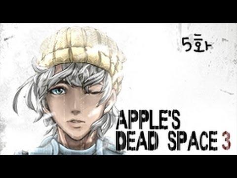 애플 공포게임 데드스페이스 3 플레이 -5-