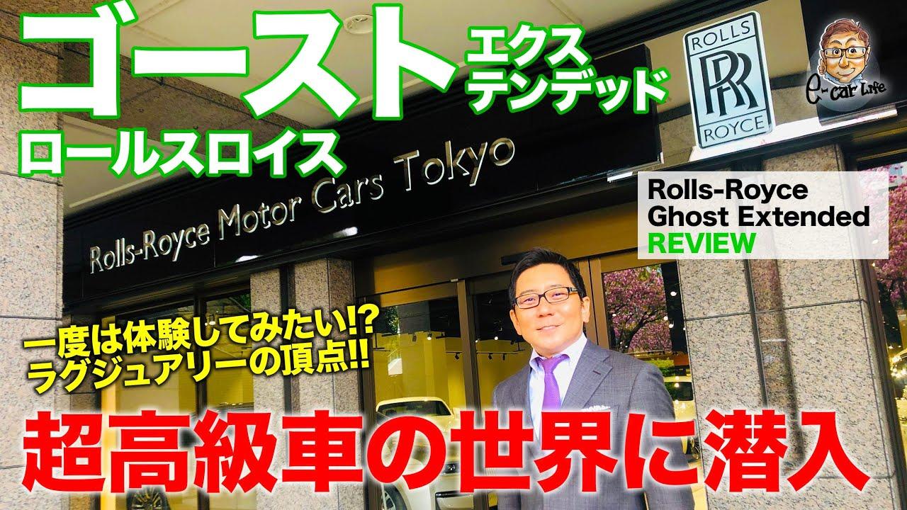 ロールスロイス ゴースト エクステンデッド【車両レビュー】日本での購入層は30〜40代!? 最新ロールスの世界を徹底分析!! Rolls-Royce E-CarLife with 五味やすたか