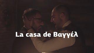 La Casa de Βαγγέλ | Luben TV