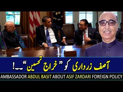 Ambassador Abdul Basit | Asif Zardari and Pakistan Foreign Policy
