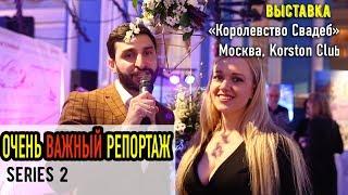 Королевство Свадеб 2018, Репортаж Сергея Акопова