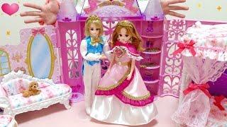 リカちゃん お姫さまのお城 おうじさまレンくん / Licca-chan Doll Princess Room and Prince Doll