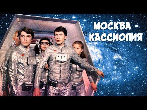 Москва - Кассиопея (1973) | Фильм для детей