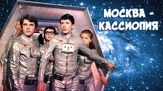 Москва Кассиопея 1973 Фильм для детей
