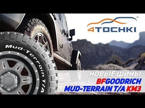 Новые шины BFGoodrich Mud-Terrain T/A KM3 на 4точки