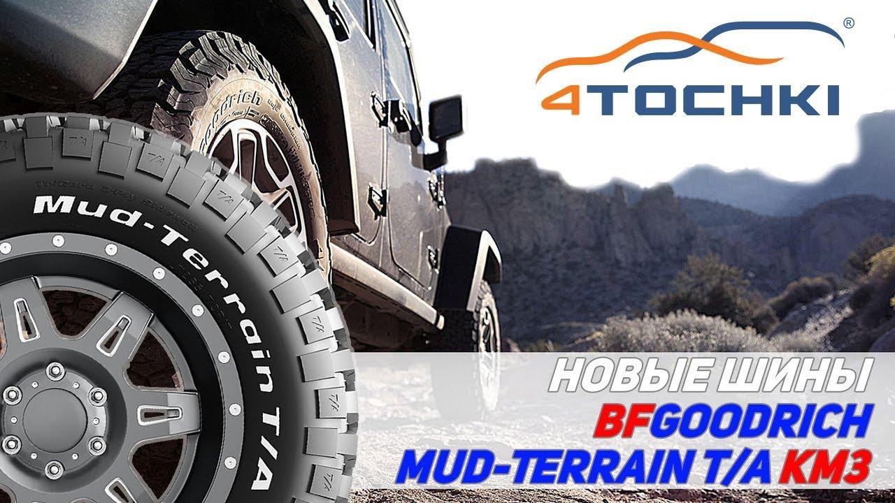 Новые шины BFGoodrich Mud-Terrain T/A KM3  на 4точки. Шины и диски 4точки - Wheels & Tyres