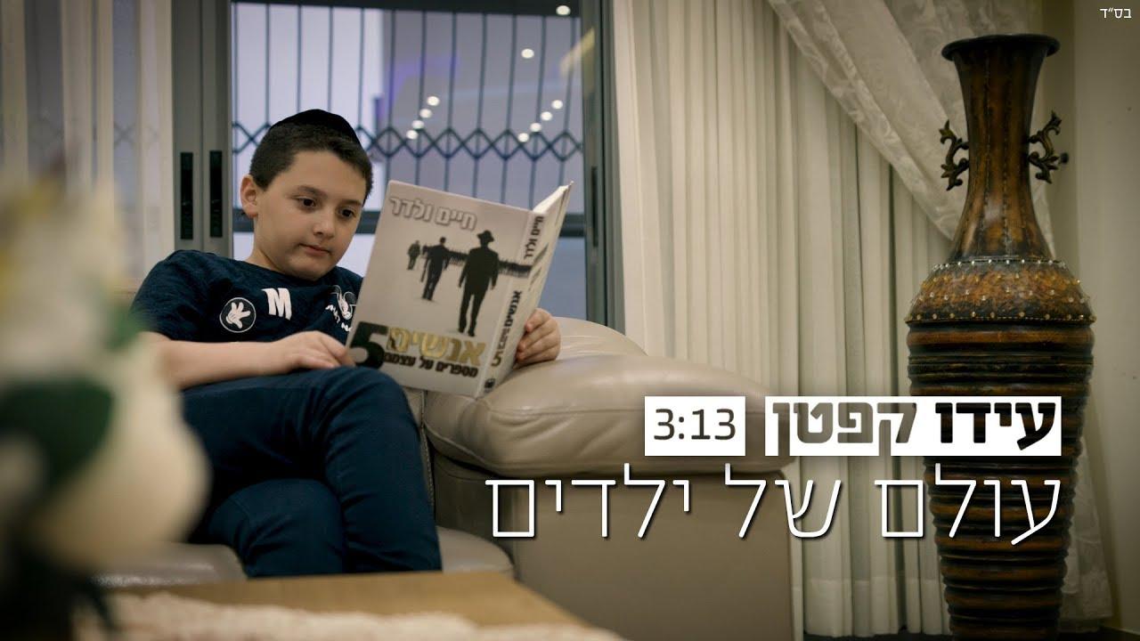 עידו קפטן עולם של ילדים הקליפ הרשמי | Ido Kepten A World Of Children - Olam Shel Yeladim Music Video