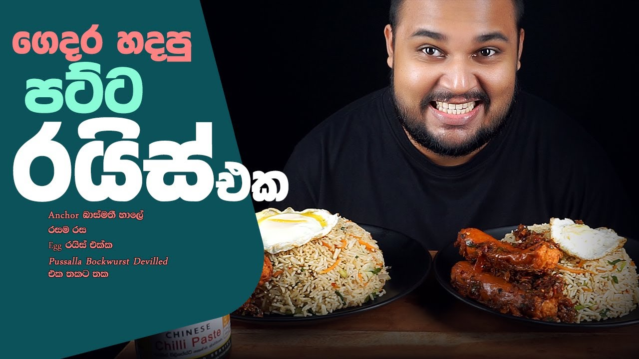 anchor egg fried rice with devilled pussalla bockwurst Dr chilli paste | sri lankan food | chama