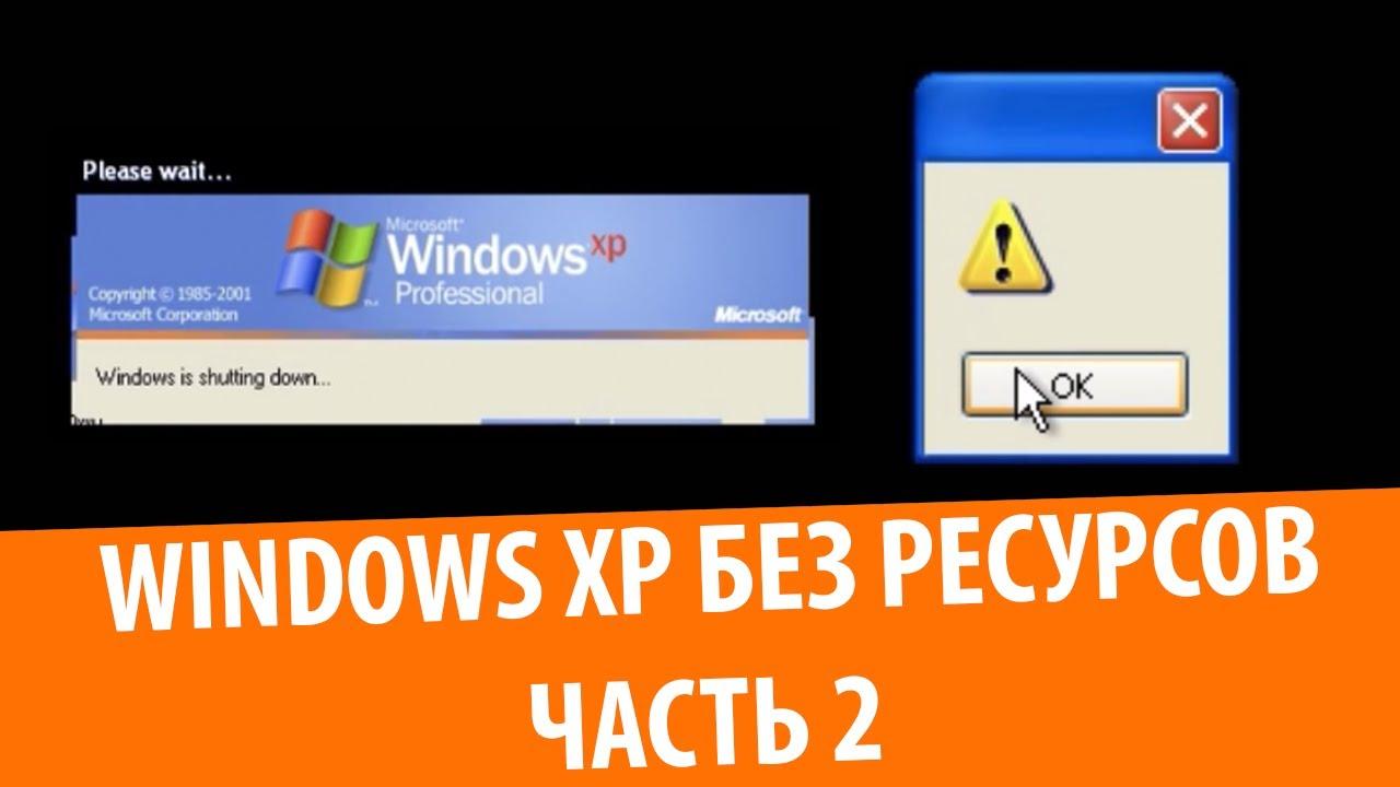 Удаление ресурсов из Windows XP! Часть 2: Winlogon и Logonui