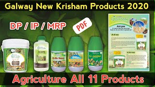 Galway Krisham New  Products 2020|| Total 11 Agriculture Products || DP IP MRP || PDF Also available