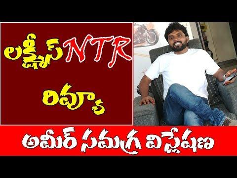 Lakshmis NTR Review by Ameer   Lakshmi parvathi   Rgv   Yuva tv