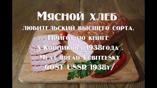 Мясной хлеб любительский высшего сорта Meat bread is Lubitelsky of the highest grade