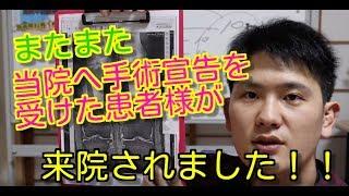 またまた宇都宮〇〇病院で患者様が手術宣告を受けました!!