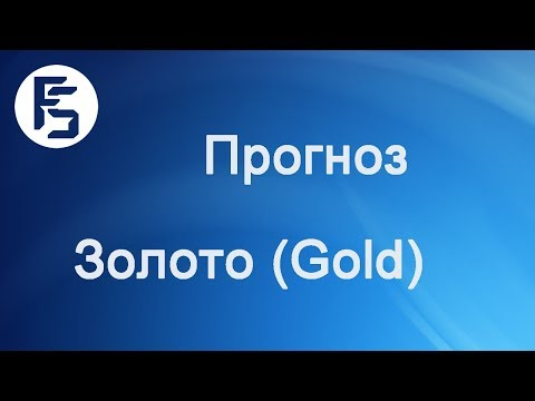 Форекс прогноз на сегодня, 11.12.18. Золото, Gold