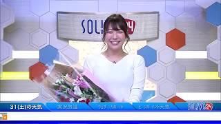 穂川果音 SOLiVE24旅立ち 穂川果音 検索動画 11