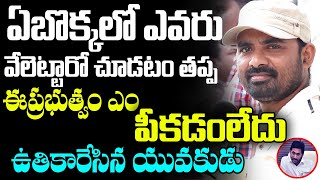 Public Refuses Jagan Govt | Public Talk On Chintamaneni Prabhakar Case Issues | Public Talk On Jagan