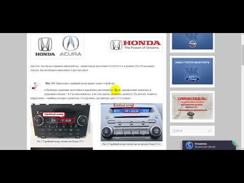 Где найти код на магнитолу Хонда/Акура