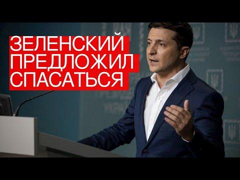 Зеленский предложил спасаться бегством генералам после инцидента свысокопоставленным полицейским