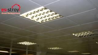 видео Монтаж, установка подвесного реечного потолка в Москве недорого