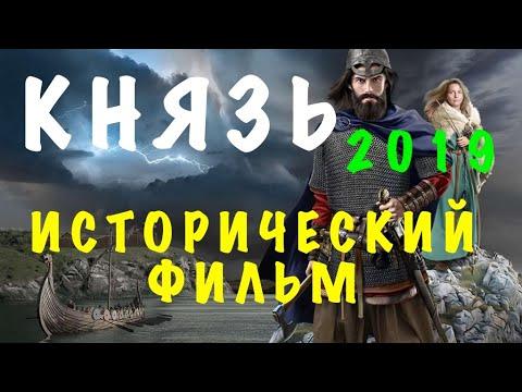 фильм о князе Долгоруком - Исторический фильм- смотреть онлайн - смотреть фильм  - фильм онлайн