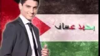 محمد عساف - ياطير الطاير (النسخة الأصلية)