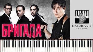 А Шелыгин - Главная тема тема из сериала БРИГАДА музыка на пианино саундтрек к фильму
