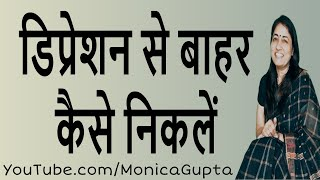 How to Overcome Depression - डिप्रेशन से बाहर कैसे निकलें - Overcoming Depression - Monica Gupta