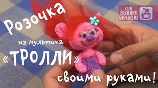 тролль-девочка из пластилина / ИГРУШКА СВОИМИ РУКАМИ HD