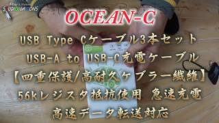 kr255 Ocean C USB Type Cケーブル3本セット USB A to USB C充電ケーブル【四重保護 高耐久ケブラー繊維】56kレジスタ抵抗使用 急速充電 高速データ転送対応 thumbnail