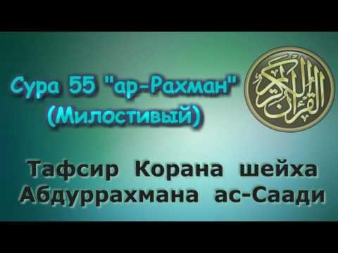 55. Тафсир суры ар Рахман Милостивый