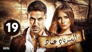 السندباد عماد - الحلقة التاسعة عشر 19 - بطولة \