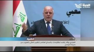 العبادي يؤكد رفضه لمقايضات بالسماح لعناصر تنظيم داعش بالهروب من مدينة الموصل