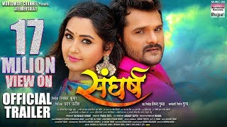 SANGHARSH | OFFICIAL TRAILER | KHESARI LAL YADAV | BHOJPURI MOVIE 2018