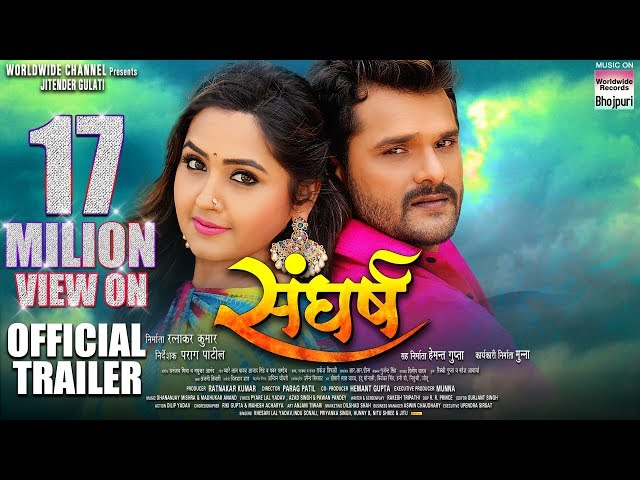 SANGHARSH   OFFICIAL TRAILER   KHESARI LAL YADAV   Releasing On 24th August   BHOJPURI MOVIE 2018