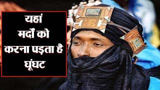 इस देश में घर के बाहर घूंघट करके निकलते हैं मर्द | Tuareg Tribe Incredible Facts | Boldsky