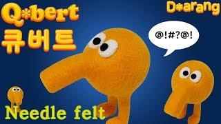 큐버트(Q*bert) 만들기 / 니들펠트 / Needle felt