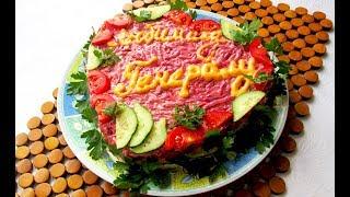 """Супер салат """"Мой любимый ГЕНЕРАЛ"""". СЫТНЫЙ и очень ВКУСНЫЙ."""