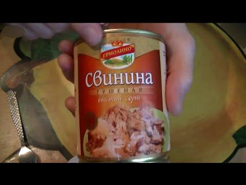 Видео обзор о свиной тушенке ТМ Ермолино.