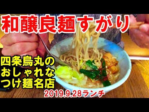 【京都グルメ】#和醸良麺すがり #ラーメン #kyoto